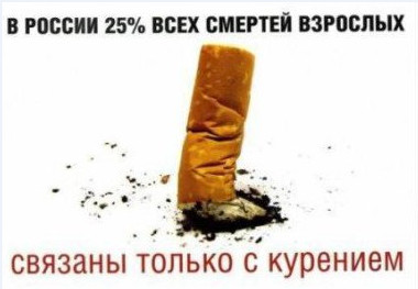 Как бросить курить навсегда.
